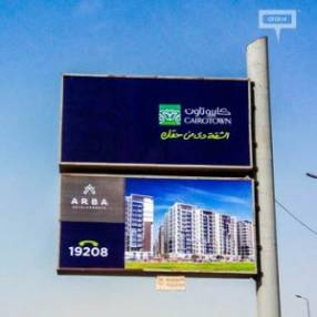 Arba Developments presents Cairotown with OOH campaign
