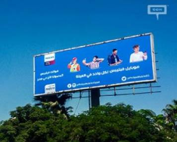 Metra brings Philips mobile phones to Egypt
