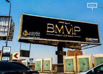 New OOH campaign from Banque Misr reveals upcoming VIP service-cover-image