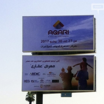 New outdoor campaign for Al-Ahram Real Estate Exhibition