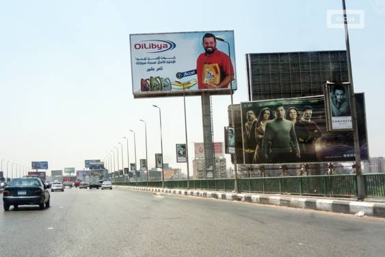 OiLibya makes the jump to big-size outdoor with Tamer Bashir-00