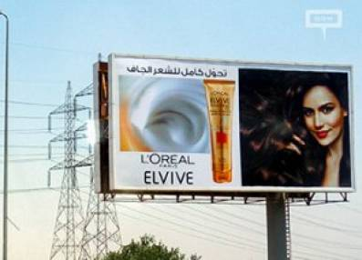 """ELVIVE launches """"Extraordinary Oils"""" in Egypt"""