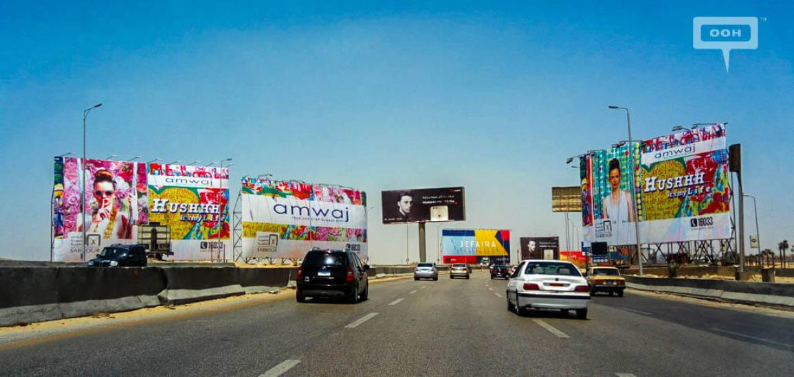 Sabbour's colorful campaign for beach compound AMWAJ