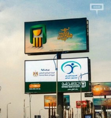 NBE supports Arab Financial Inclusion Week with mobile cash initiative