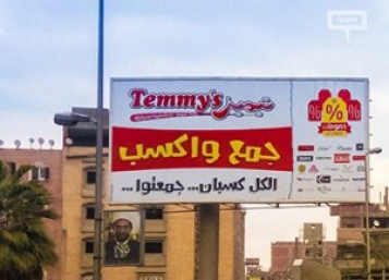 Temmy's offers prizes to every customer!