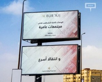Al Burouj continues its massive OOH campaign with new messages