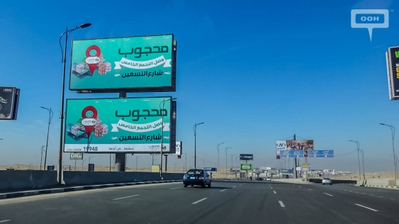 Mahgoub launches biggest OOH Campaign in the industry-00