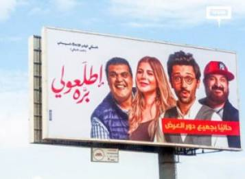 OOH campaign promotes Etlaaoly Barah release in cinemas