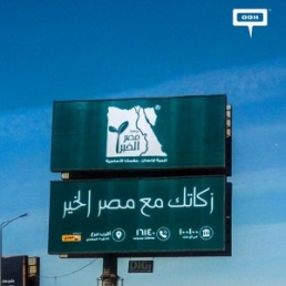 Misr El Kheir reminds Egyptians of Zakat-cover-image