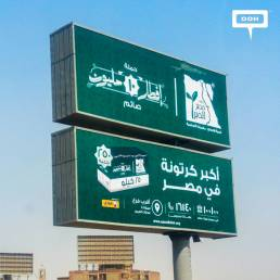 """Misr El Kheir relaunches the """"Biggest Box""""-cover-image"""