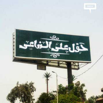 Anonymous OOH teaser campaign reclaims agriculture