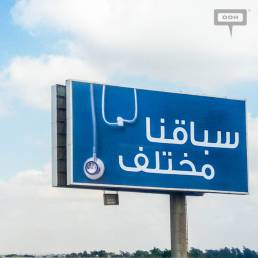 New OOH teaser intrigues viewers about the medical sector-cover-image