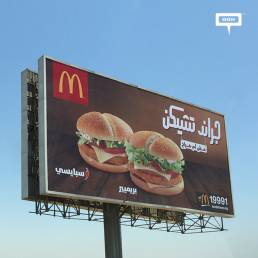 McDonald's repeats OOH campaign for Grand Chicken-cover-image