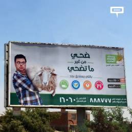 Egyptian Food Bank surprises with Eid al-Adha campaign-cover-image