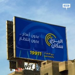 Al Borg launches Scan division with OOH campaign-cover-image