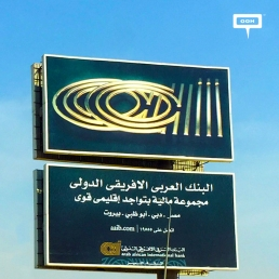 AAIB adds new messages to their ongoing outdoor campaign-cover-image