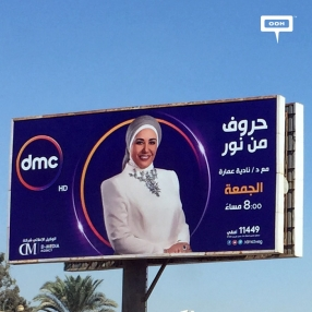 DMC launches new OOH campaign for the Fall season