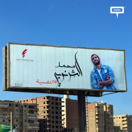 "Cairo billboards present El Sharnouby's new song ""El Nafsya""-cover-image"