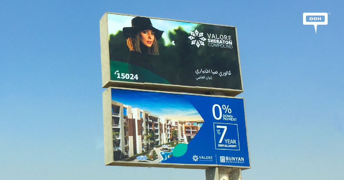 Valore Sheraton Compound is Eman El Assi's choice