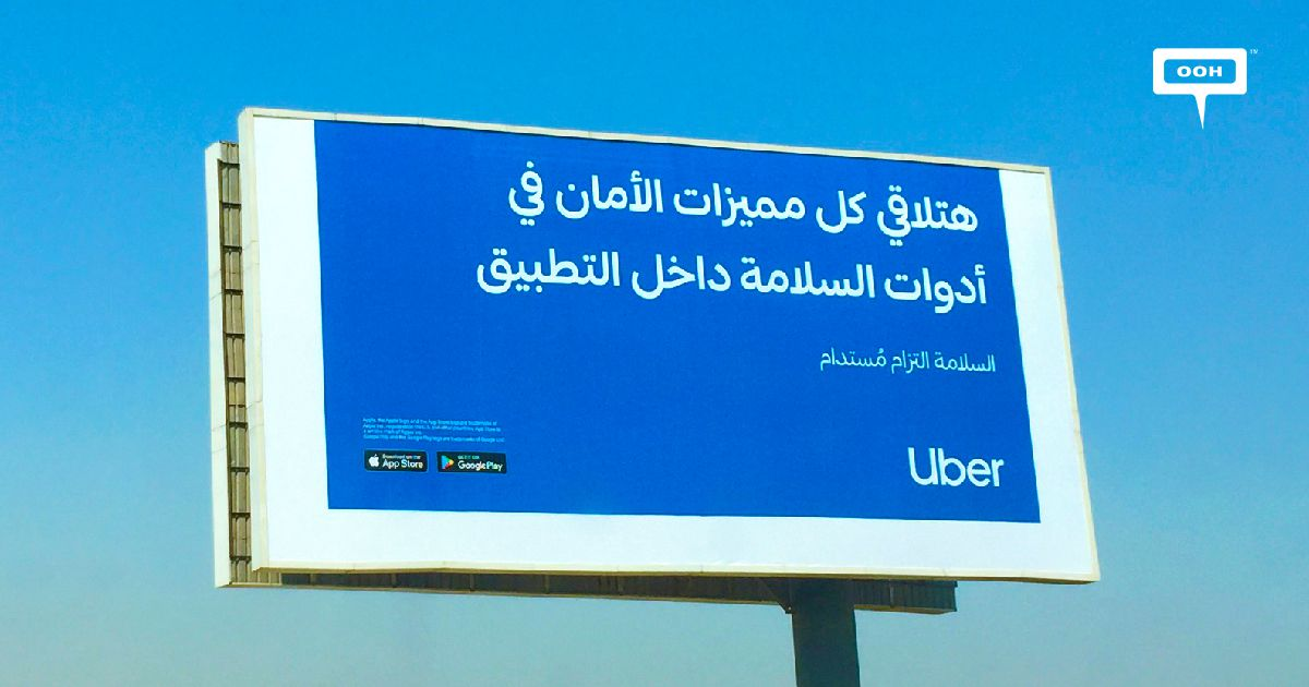 Uber aims for the best user experience