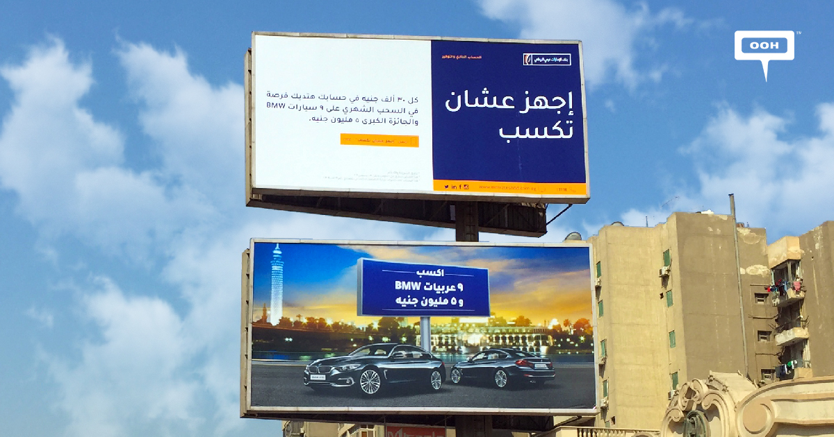 """Emirates NBD Bank encourages clients to """"Be ready to win"""""""